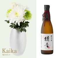 菊と酒 HanaVi -KAIKA-ホワイトグリーン系×三芳菊【純米大吟醸】