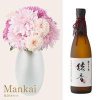 菊と酒 HanaVi -MANKAI-ピンク系×三芳菊【純米大吟醸】