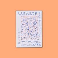 ゆる飲み文学会 / Hand Saw Press +シャラポア野口、星野概念
