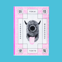 Yokai Handbook  妖怪ハンドブック / Gemma Wilson