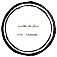 【music sheet】Gouttes de pluie    ーalbum『Reprendre』ー