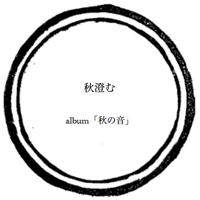 【music sheet】 秋澄む  ーalbum『秋の音』ー