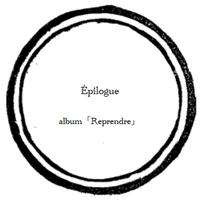 【music sheet】Épilogue    ーalbum『Reprendre』ー