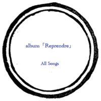 【music sheet】album『Reprendre』全19曲