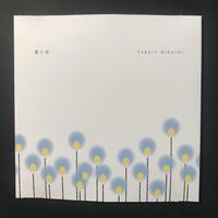 【CD-R】夏の音