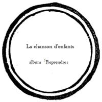 【music sheet】La chanson d'enfants    ーalbum『Reprendre』ー