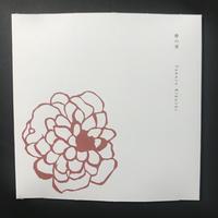 【CD-R】春の音