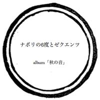 【music sheet】 ナポリの6度とゼクエンツ  ーalbum『秋の音』ー