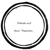 【music sheet】Prélude no.2    ーalbum『Reprendre』ー
