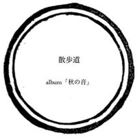 【music sheet】散歩道     ーalbum『秋の音』ー