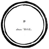 【music sheet】 夢   ーalbum『秋の音』ー