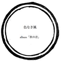 【music sheet】色なき風   ーalbum『秋の音』ー
