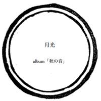 【music sheet】月光     ーalbum『秋の音』ー
