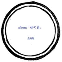 【music sheet】 album『秋の音』全7曲