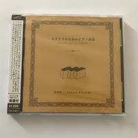 Takuro Kikuchi / 4th album『松華堂 × Takuro Kikuchi カステラのためのピアノ曲集』