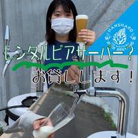 レンタルビアサーバー予約受付(¥14,000+レンタル保証)*現地受け取りのみ