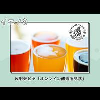 4種類のビールで乾杯!第2回ビール女子「オンライン醸造所見学」