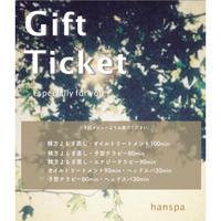 ギフトチケット (15000円)