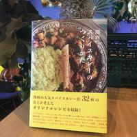 関西のスパイスカレーの作り方