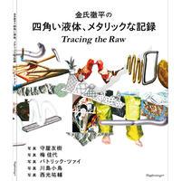 Teppei Kaneuji   'Cubed Liquid, Metallic Memory' Book
