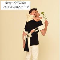 【1ヶ月レンタル商品】ファッションおんぶ紐 Bonds    Navy   ×   Off White  《reversible》5800円(復路送料込み)+往路送料