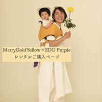 【1ヶ月レンタル商品】ファッションおんぶ紐 Bonds    MarryGoldYellow   ×   EDO Purple 《reversible》5300円(復路送料込み)+往路送料
