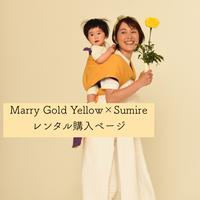 【1ヶ月レンタル商品】ファッションおんぶ紐 Bonds    MarryGoldYellow   ×   Sumire 《reversible》5300円(復路送料込み)+往路送料