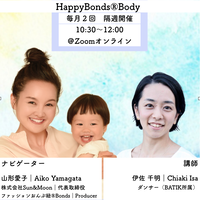 有料版  HappyBonds®︎BODY  Coaching By  Chiaki Isa