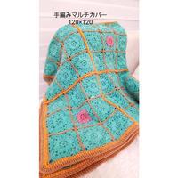 手編みのマルチカバー A