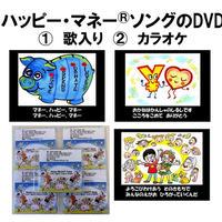 ハッピー・マネー®ソング DVD(歌入り、カラオケ)