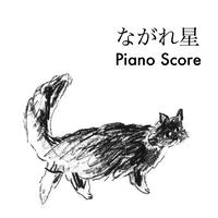 「ながれ星」ピアノ譜
