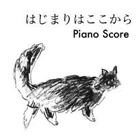 「はじまりはここから」ピアノ譜