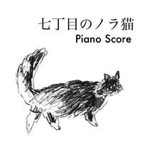 「七丁目のノラ猫」ピアノ譜