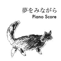 「夢をみながら」ピアノ譜