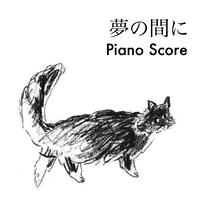 「夢の間に」ピアノ譜