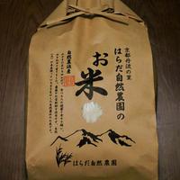白米/胚芽残5kg(令和元年産・自然農法無農薬米・胚芽を残して精米 にこまる)