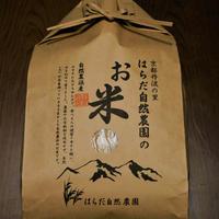 玄米5kg(令和元年産・自然農法・無農薬米にこまる)
