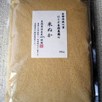無農薬の米ぬか500g(自然農法産100%)