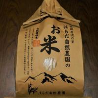 玄米2.5kg(令和元年産・自然農法・無農薬米にこまる)