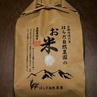 五分つき5kg(30年産・自然農法・無農薬米 にこまる)