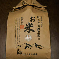 玄米5kg(令和2年産・自然農法無農薬栽培切り替え3年目・にこまる)