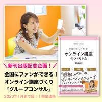 【グループコンサル】オンリーワンオンライン講座のつくり方