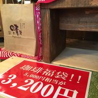 足利店6周年、越谷店2周年お得袋セット!