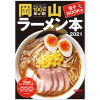 【電子書籍】岡山ラーメン本2021