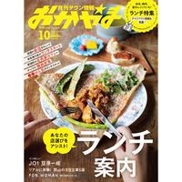 【送料無料】月刊タウン情報おかやま 10月号