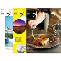 【定期購読/月額払いコース】【送料無料】オセラ