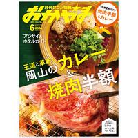 【送料無料】月刊タウン情報おかやま 6月号