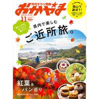 【電子書籍】月刊タウン情報おかやま 11月号