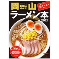 【送料無料】岡山ラーメン本2021