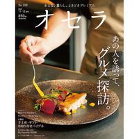 【送料無料】オセラ No.108 11-12月号